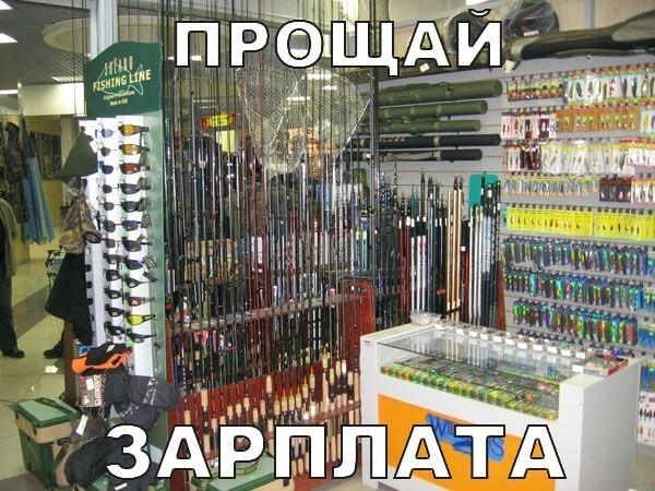хороший рыболовный магазин в москве форум